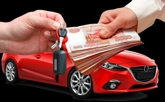 Даем кредиты под залог автомобиля машины под залог в кемерово